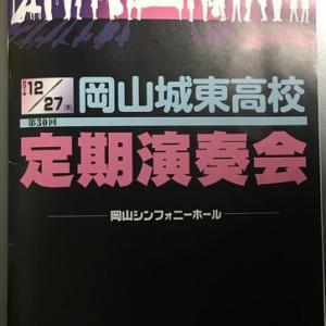 第30回岡山城東高校定期演奏会を聴きに行きました‼︎