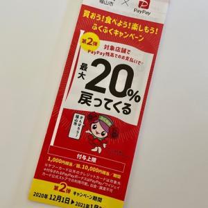 【お知らせ】福山市×paypayのキャンペーン終了間近!