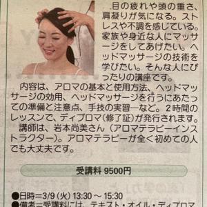 【募集】福山リビング新聞社にてヘッドマッサージセラピスト養成講座を開催します。