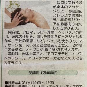 【募集】福山リビング新聞社にてセラピスト養成講座を開催します。