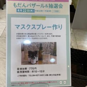 天満屋福山店さまのイベントに出店させていただきました。
