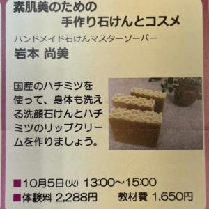 【残席僅か】NHK福山教室での「ハチミツの石けん&コスメ講座」