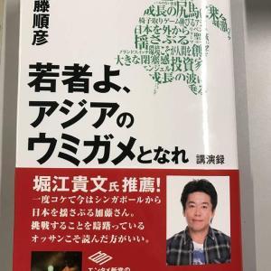 加藤順彦 著『若者よ、アジアのウミガメとなれ』は、愛読書入り決定☆