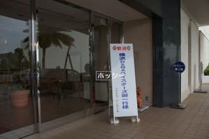 こたびの宿は…沖縄宜野湾