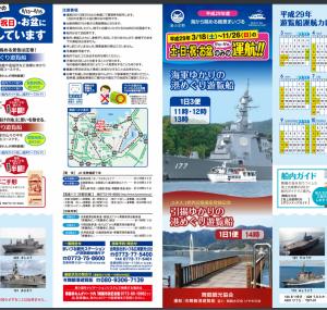 大人気!海軍さんゆかりの港めぐり遊覧船!もうすぐスタートします