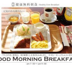 ホテルアルスタインの健康無料朝食スタートしています(*^^*)