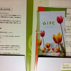 IFC・アイエフシー格付け、評判、口コミ (各付日:2018.10.1)