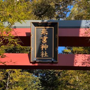 来福、縁起の神   熱海の来宮神社のパワーに包まれてきました