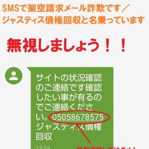 SMSで架空請求メール詐欺/ジャスティス債権回収