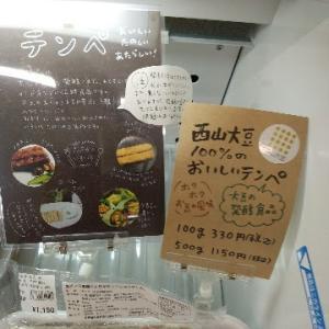 【キッチン】世界で注目の健康食品テンペを自宅で作ってみた!