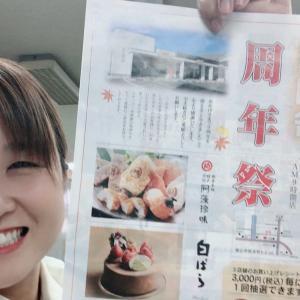 明日11月23日・24日は銘店舎松永店にて周年祭を開催します★【銘店舎 松永店】