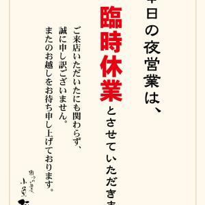 <7/6 夜営業 臨時休業のお知らせ>