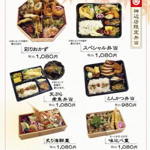 小魚阿も珍神辺店限定のお弁当メニューです♬【小魚阿も珍】