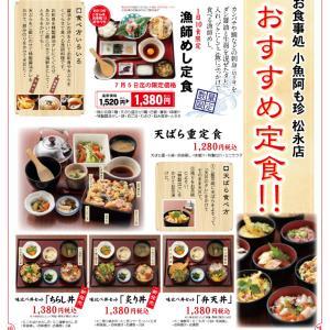 \6/24~7/5/小魚阿も珍松永店のチラシ情報
