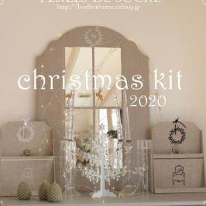 クリスマスキット ディスプレイスタンドの受付開始 明日26日 21時スタートです♪