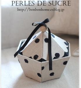 自宅レッスン ボンボニエール ランプシェード コニックスタイル ナイトライト 三角蓋のダストボックス シャルニエの箱