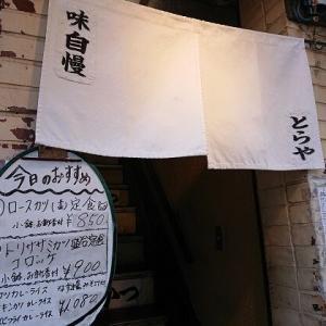 三茶ランチ&キャロットタワー@三軒茶屋