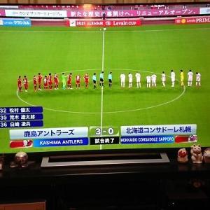 先程のルヴァン杯、3‐0で鹿島勝利!