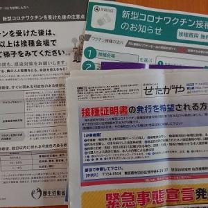 新型コロナワクチン接種・2回目。