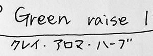 くるくるレタープレス ロゴ制作例 A