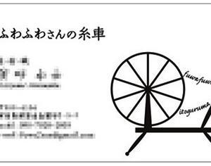 くるくるレタープレス ロゴ制作例 B