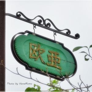 ★茶房 欧亜  in  岐阜(岐阜市)