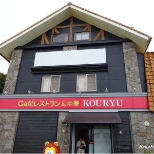 ★Cafe&レストラン KOURYU(こうりゅう)in  愛知(一宮)