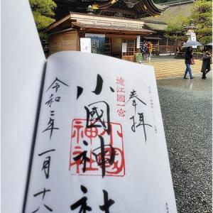 ★遠江国一宮 小國神社   in  静岡(周智郡)