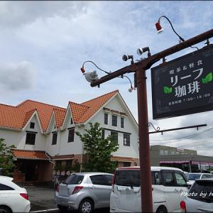 ★新店 リーフ珈琲  in  愛知(一宮)