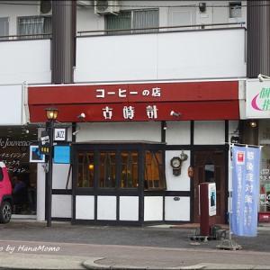 ★CAFE 古時計 in  愛知(名古屋市)
