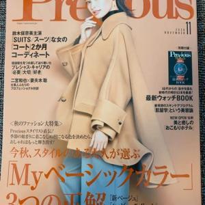 50代、久しぶりに内容に惹かれて買ったファッション誌♪=戻って来たかな?!=【ファッションの事】