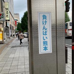 今週は熊本で終了