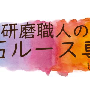 【お知らせ】6/5(金)より営業再開いたします