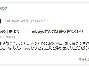 """""""自宅教室にて・・・・nobuyoさんのタペストリー"""