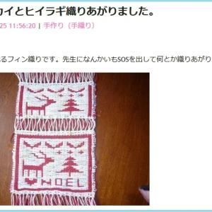 皆さんの工房より・・・・mikoさんのフィン織り