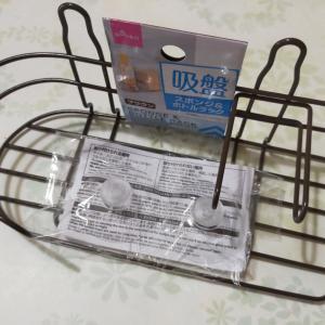 110円スポンジ&ボトルラック