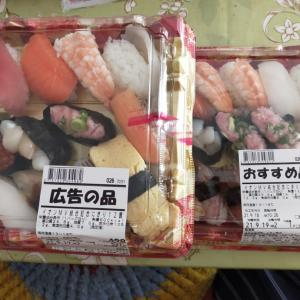 握り寿司12貫498円!