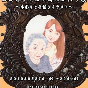 おばあちゃんと孫の二人展  ~木彫りと手描きイラスト~