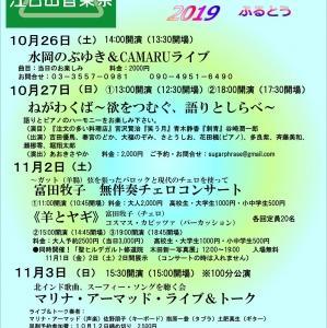 江古田音楽祭 AT ギャラリー古藤 2019