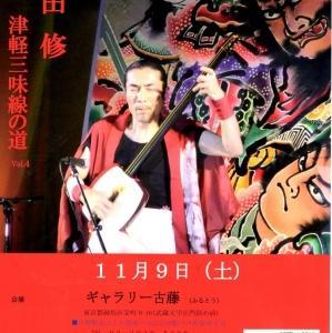 岡田修 津軽三味線の道 Vol.4