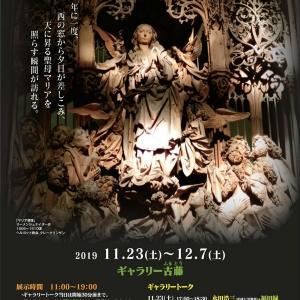 福田緑写真展「祈りの彫刻 リーメンシュナイダーを歩く」