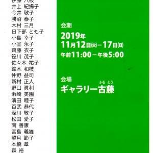 練馬・文化の会美術会 第9回小品展