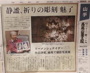 福田緑写真展「祈りの彫刻 リーメンシュナイダーを歩く」明日11月23日から