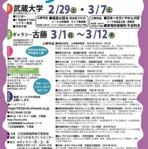 第9回江古田映画祭 3.11福島を忘れない