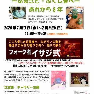 峰 八州子・イサジ式・ 野口 孝寛 PartⅤ(アート&フォーク)―ふるさと・ふくしまへ―あれから8年