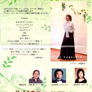名曲コンサート(長島実奈ソプラノリサイタルVol.29)