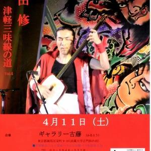 岡田修 津軽三味線の道 Vol.5