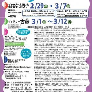 第9回江古田映画祭の会場変更のお知らせ