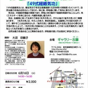 気功教室 「49式経絡気功」