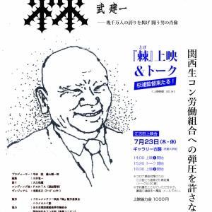 ドキュメンタリー映画「『棘』-ひとの痛みは己の痛み。武建一 ―幾千万人の誇りを掲げ 闘う男の肖像」 江古田上映会